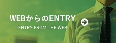 WEBからのENTRY